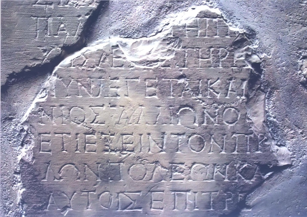Gallio Inscription