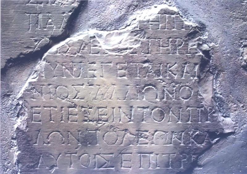 Gallio Inscription